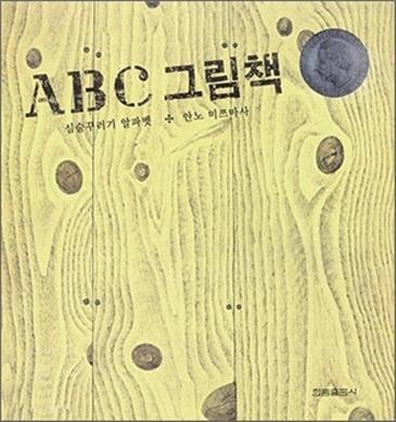 ABC 그림책 - 01