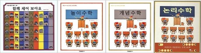 안노 미쓰마사 수학 그림책