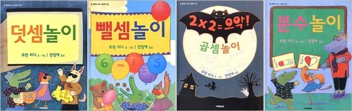 로렌의 지식 그림책 시리즈
