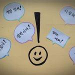 느낌표, 물음표와 함께 감정 표현 놀이