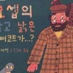 ★ 칼데콧상 수상작 : 요셉의 작고 낡은 오버코트가…? (2000)