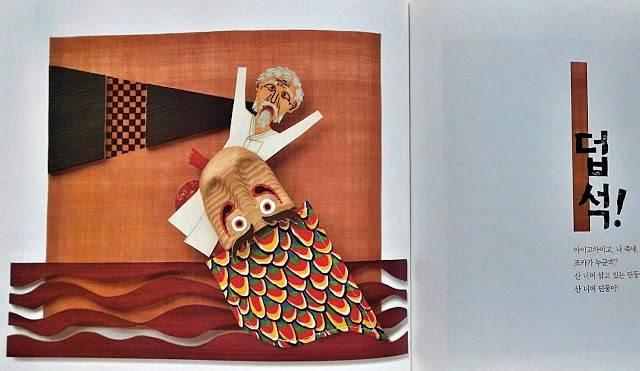 입체 일러스트 그림책 - 떼루떼루