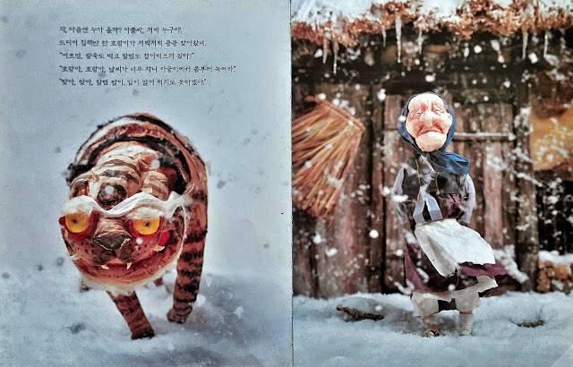 입체 일러스트 그림책 - 팥죽 할멈과 호랑이