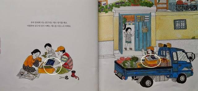 그림책 놀이 - 우리 동네 한바퀴