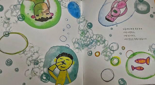 달콤한 목욕 - 목욕탕