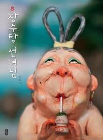 장수탕 선녀님 - 목욕탕