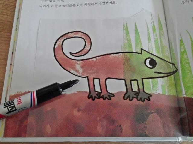 저마다 제 색깔 그림책 놀이