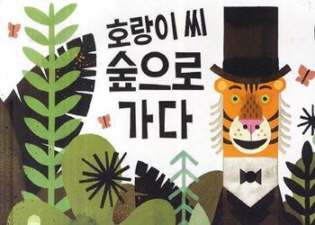 호랑이씨 숲으로 가다