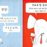 그림책으로 배우는 선거 · 투표 · 대통령 · 정치
