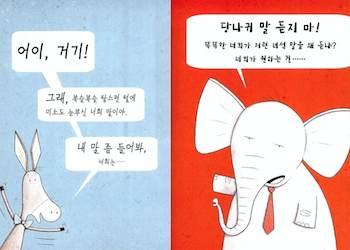 그림책으로 배우는 선거
