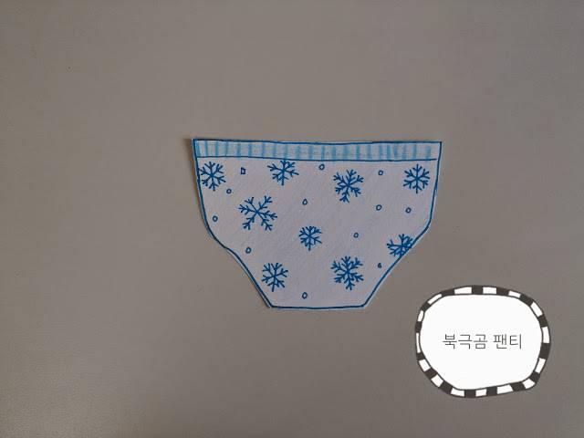 """""""곰돌이 팬티"""" 그림책 놀이"""