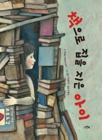 책으로 집을 지은 아이