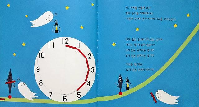 시계 그림책