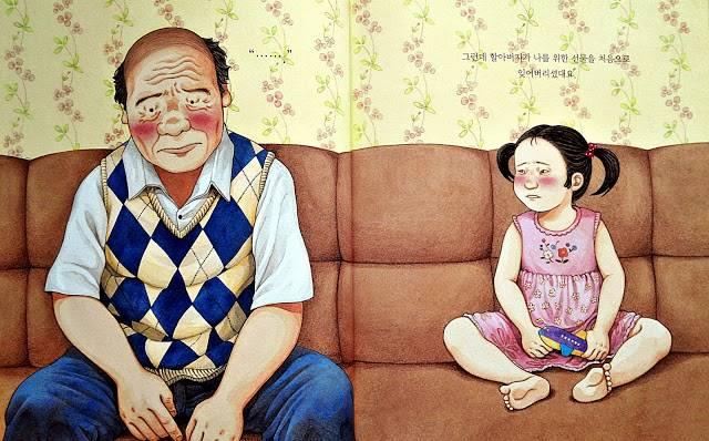우리 할아버지