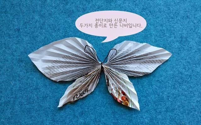 전단지로 나비 만들기