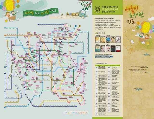 서울시 도서관 지도