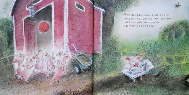돼지 루퍼스, 학교에 가다