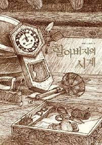 할아버지의 시계