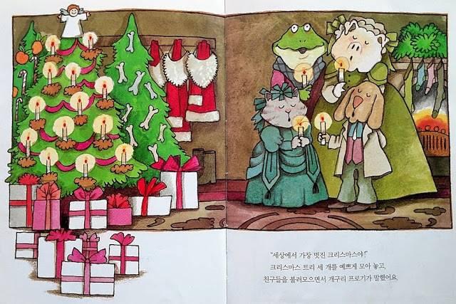 네 친구들의 크리스마스