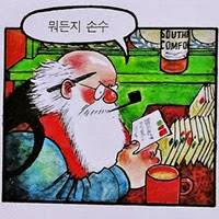 산타 할아버지의 휴가