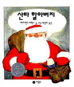산타 할아버지