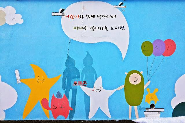 서울특별시교육청 어린이도서관