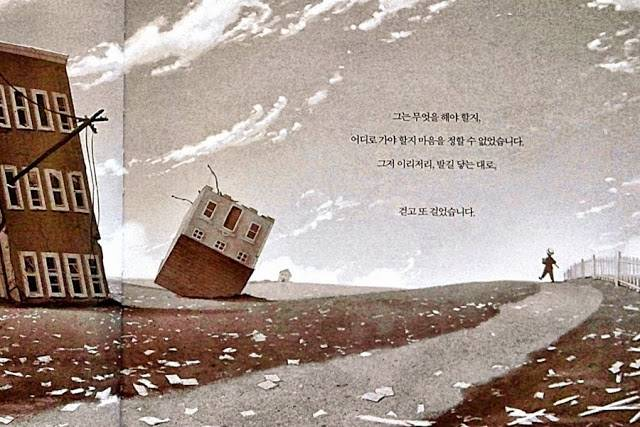 모리스 레스모어의 환상적인 날아다니는 책