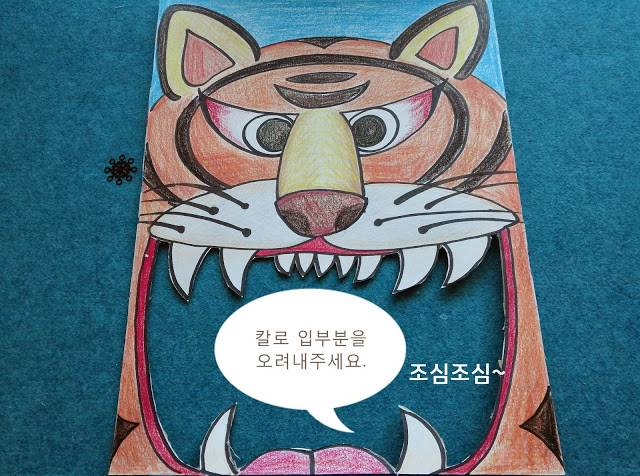 """떡 먹는 호랑이 : 그림책 """"해님 달님"""" 활용 놀이"""