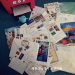행복을 전하는 편지 : 우리집 우체통 만들기