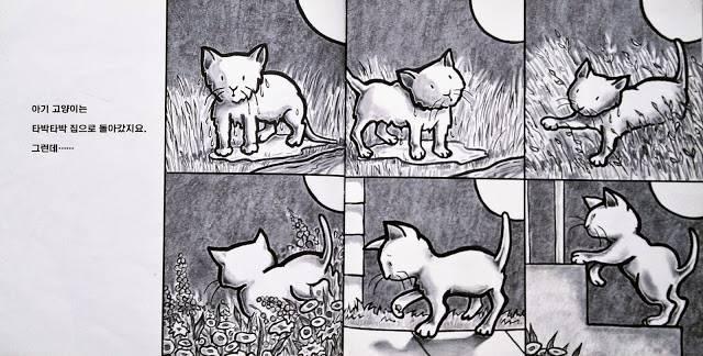 달을 먹은 아기 고양이