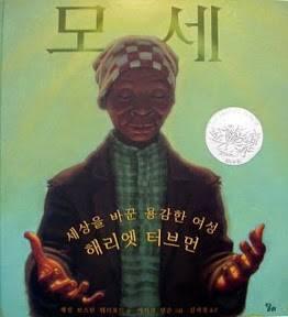 모세 : 세상을 바꾼 용감한 여성 해리엣 터브먼