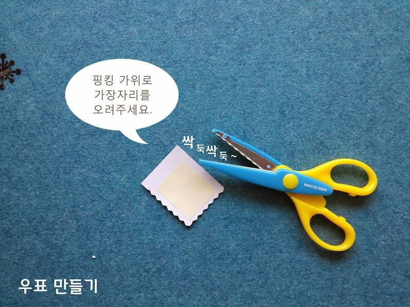 """우리집 우체통 만들기 - """"행복을 전하는 편지"""" 책놀이"""