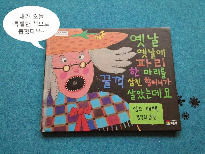 특별한 책 만들기 : 헌책에 새 옷 입혀주기