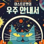 ★ 우주에서 가장 똑똑한 고양이 아스트로캣의 우주 안내서