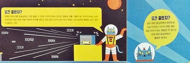 우주에서 가장 똑똑한 고양이 아스트로캣의 우주 안내서