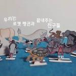 과자 상자로 동물 인형 만들기 : 로켓 펭귄과 끝내주는 친구들