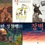 6.25 한국전쟁 특집 : 평화 그림책