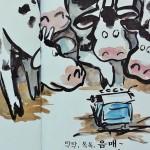 ★ 칼데콧상 수상작 : 탁탁 톡톡 음매 젖소가 편지를 쓴대요 (2001)