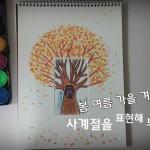 봄 여름 가을 겨울 사계절 표현 놀이