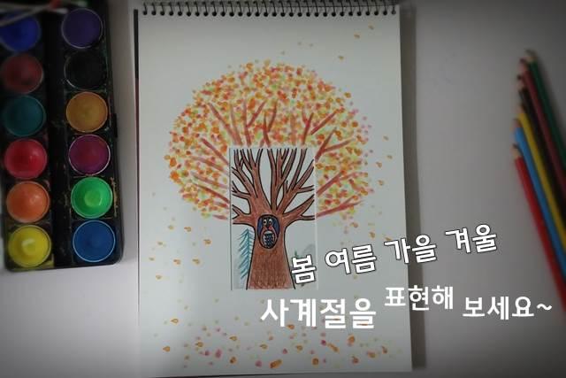 사계절_책놀이