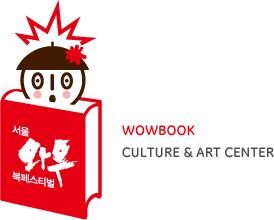와우책문화예술센터