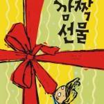 깜짝 선물
