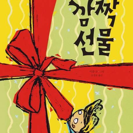 깜작 선물