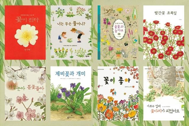 테마 꽃 그림책