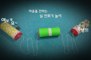 책놀이_마음을 전하는 실 전화기 놀이