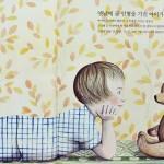 ★ 칼데콧상 수상작 : 위니를 찾아서 (2016)