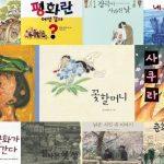 평화그림책 : 한중일 세 나라가 함께(?) 꿈꾸는 평화