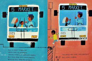 행복을 나르는 버스