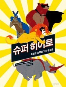 슈퍼 히어로 : 특별한 능력을 가진 동물들