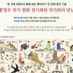 홍영우 작가 원화 전시회와 작가와의 만남